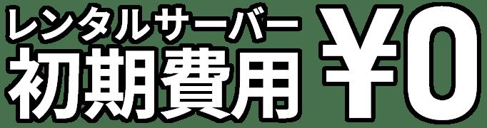 レンタルサーバー初期費用¥0