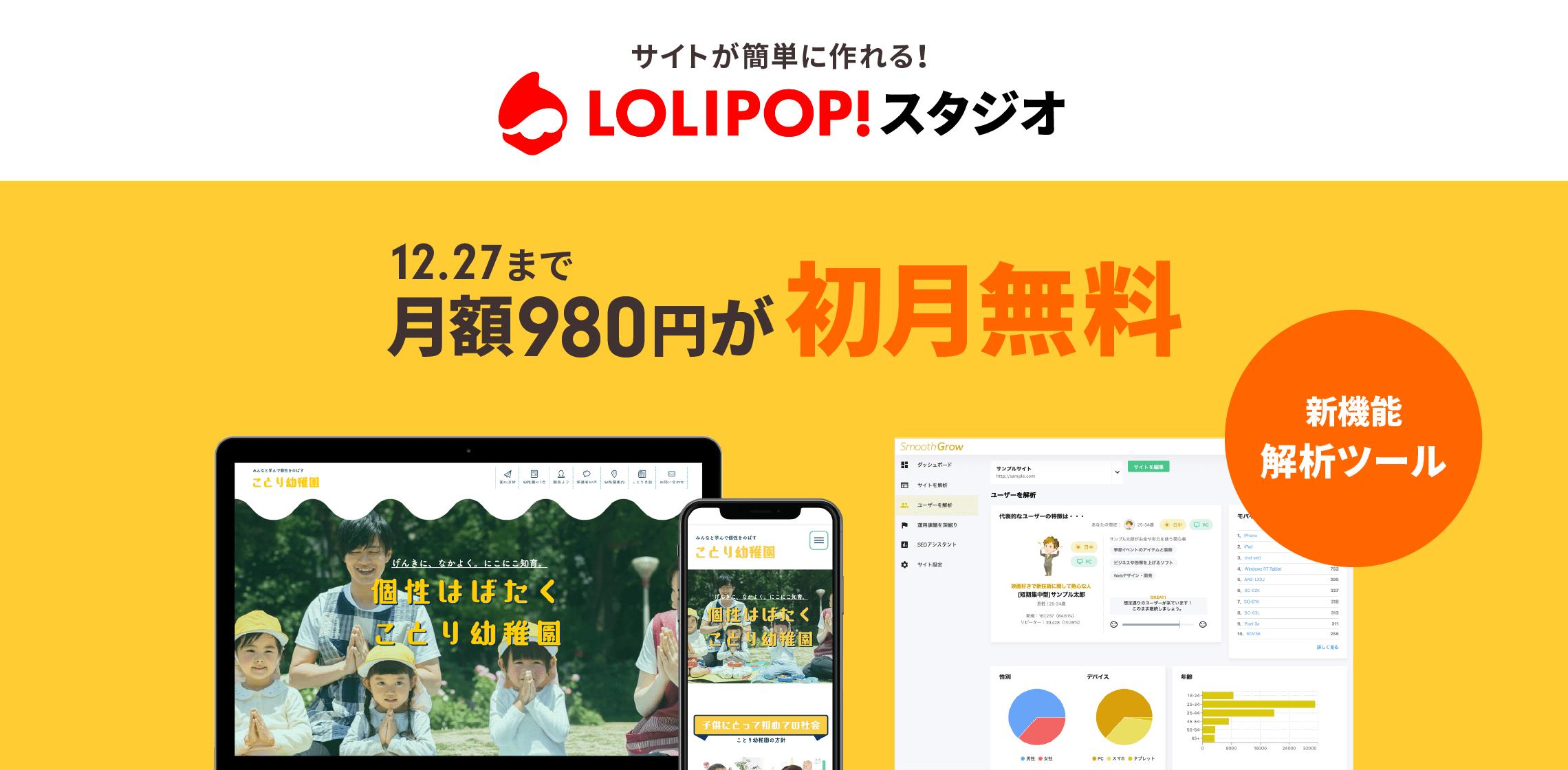 ロリポップスタジオ新機能キャンペーン