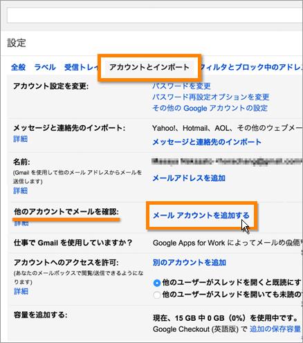 メールアカウント追加画面の表示