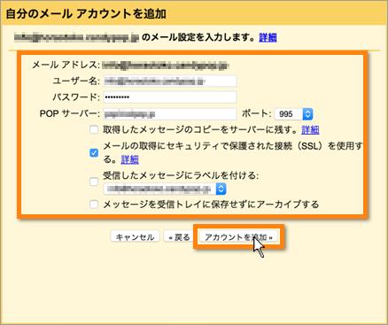 メール情報の設定