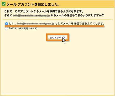 メールの送信設定