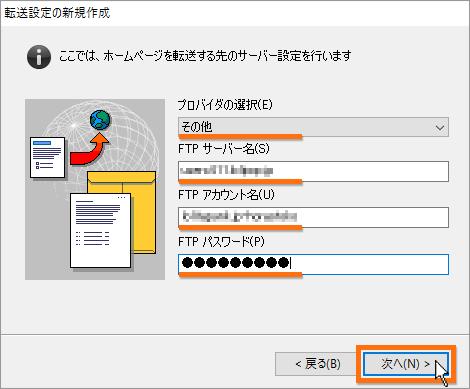 転送先のサーバーの設定