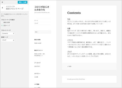 フロントページ、投稿ページの設定
