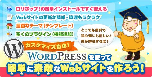 WordPress ワードプレス を使って、簡単に素敵なWebサイトを作ろう
