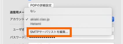 SMTPサーバリストを編集