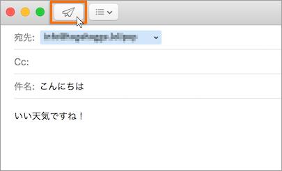 メールの送信