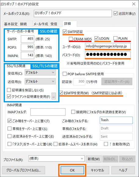 POP接続の場合のSMTP-AUTHの設定とSSL、TLS設定の確認
