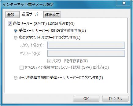 SMTP-AUTHの設定