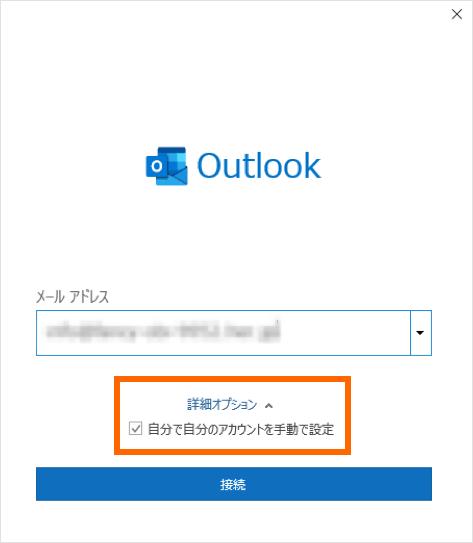 アカウントの設定画面を表示