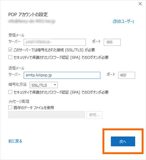 POPまたはIMAPのアカウント設定