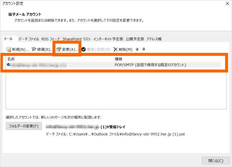 【POP3接続の場合】メールの削除期間の設定