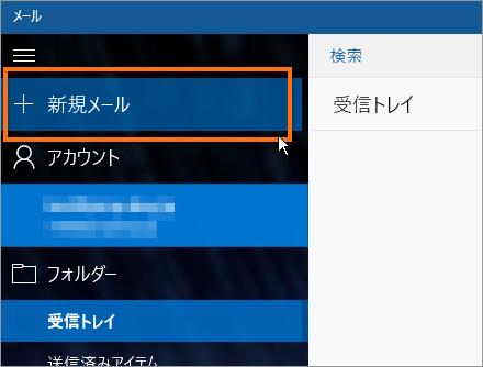 メール作成画面の表示