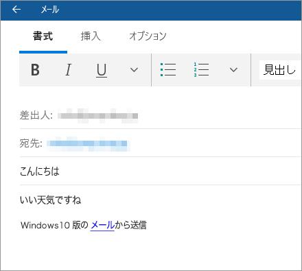 メールの作成