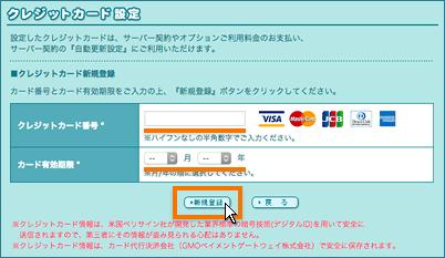 クレジットカード決済の場合