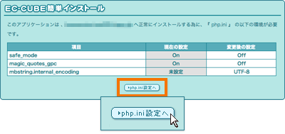 php.ini設定の変更が必要な場合
