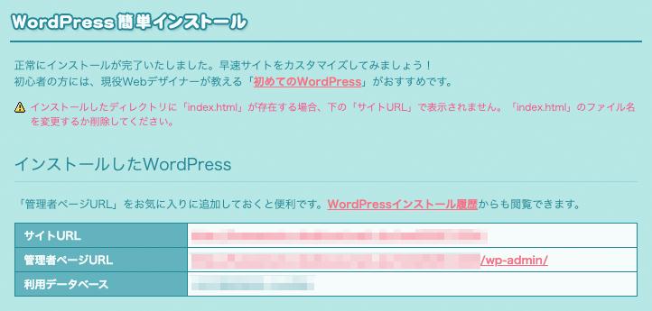 WordPress(ワードプレス)の設定