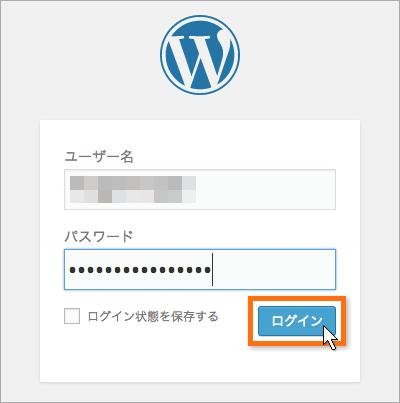 WordPress(ワードプレス)にログイン