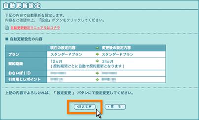 自動更新設定の変更、解除