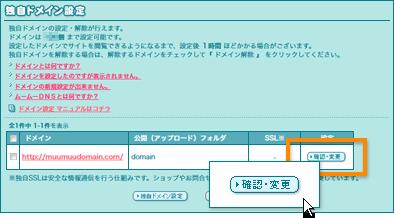 公開(アップロード)フォルダの変更画面の表示