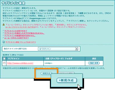 サブドメイン作成画面の表示