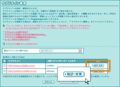 サブドメイン設定変更画面の表示