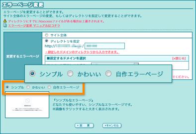 エラーページの設定(変更)
