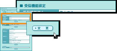受信機能設定画面の表示