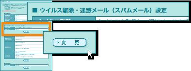 ウイルス駆除・迷惑メール(スパムメール)設定画面の表示