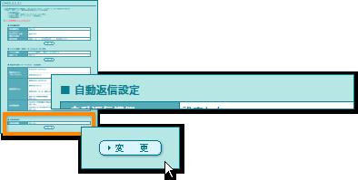 自動返信設定画面の表示