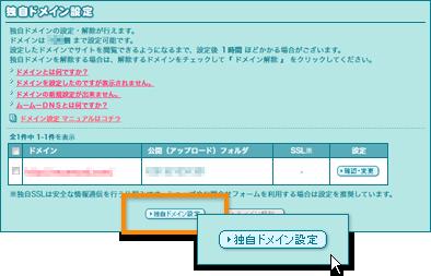独自ドメイン入力画面の表示