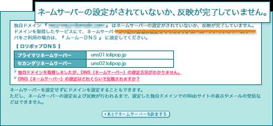 DNS設定について