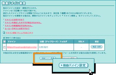 独自ドメイン設定画面の表示