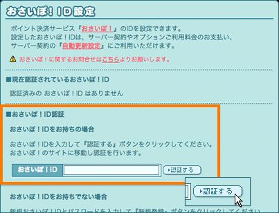 おさいぽ!ID認証