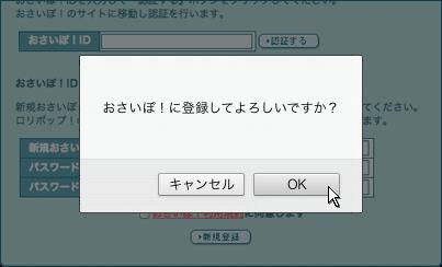 おさいぽ!ID・パスワード設定