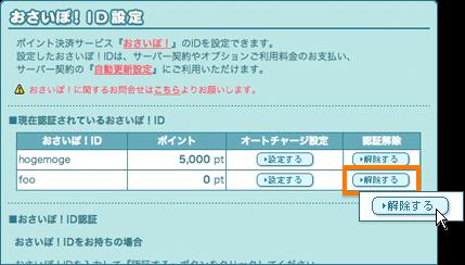 おさいぽ!IDの認証の解除