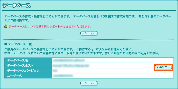 データベース一覧画面