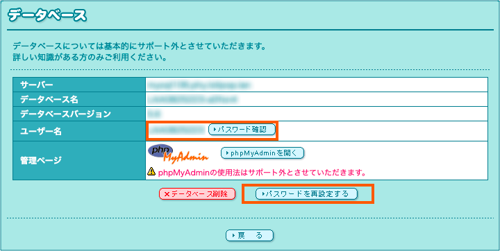 データベースパスワードの確認画面
