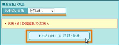 独自SSLの設定時の注意事項
