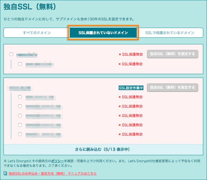 独自ssl レンタルサーバー