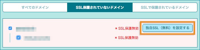 独自SSL(無料)の設定