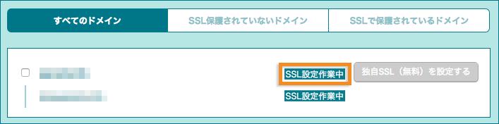 SSL設定作業中