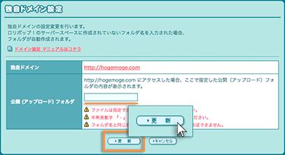 独自ドメインの設定変更画面の表示