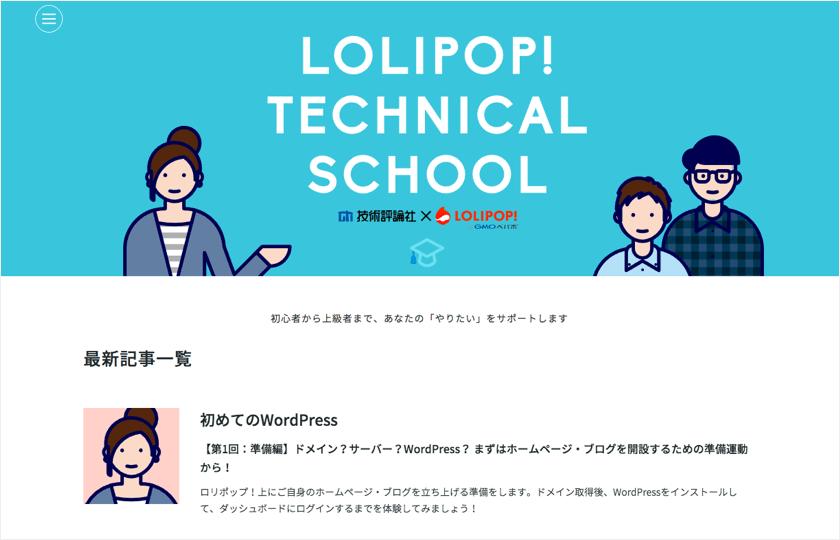 ロリポップ!テクニカルスクール