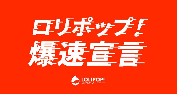 ロリポップが高速化・安定化のために取り組んでいること
