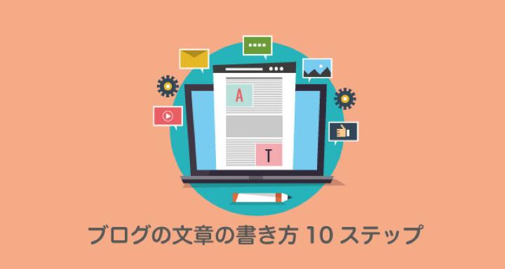 たった1記事で32万PV読まれたブログ文章の書き方10ステップ