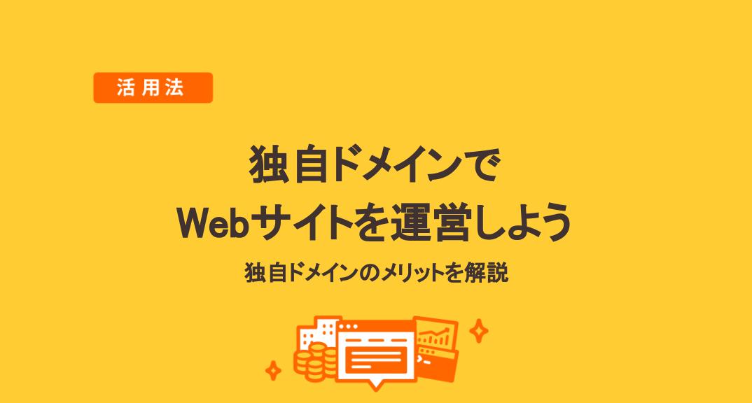 独自ドメインを取得して、レンタルサーバーでWebサイトを運用しよう!