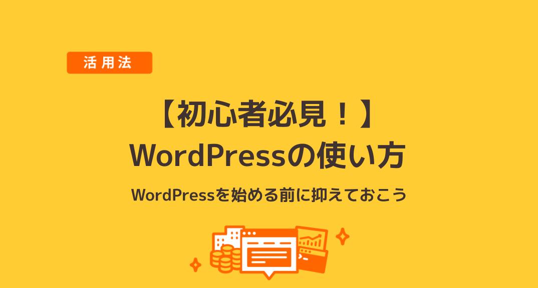 WordPress初心者が最初に抑えておきたい使い方