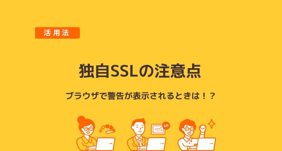 SSL化したらサイトの表示が崩れた!?独自SSL設定後の注意点