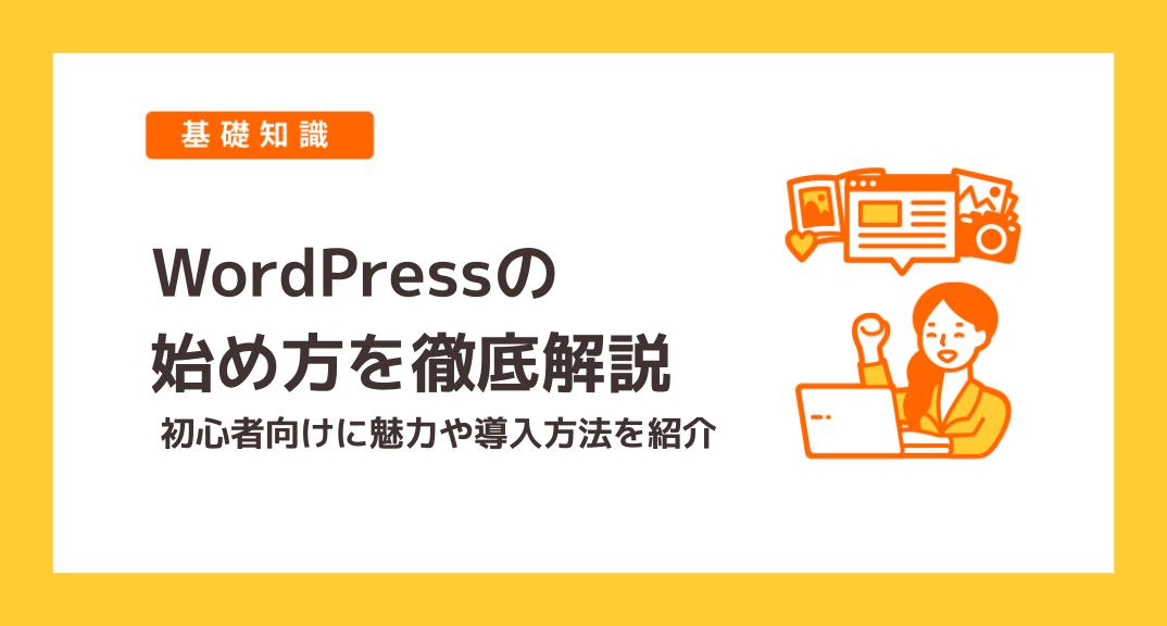 【初心者向け】WordPressの使い方、始め方を徹底解説
