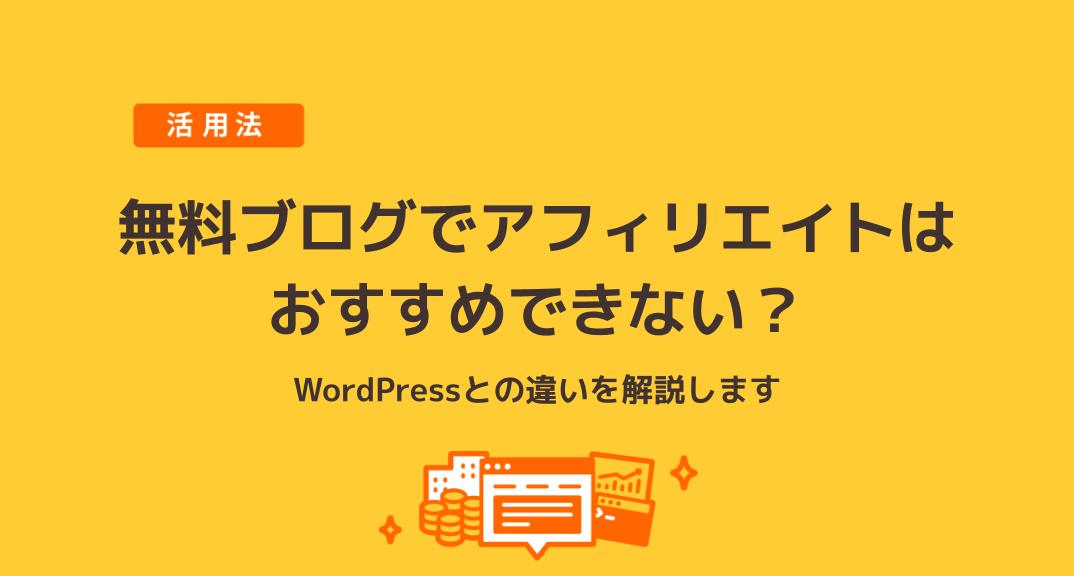 【WordPressとの違いを解説】無料ブログでのアフィリエイトはおすすめできない?